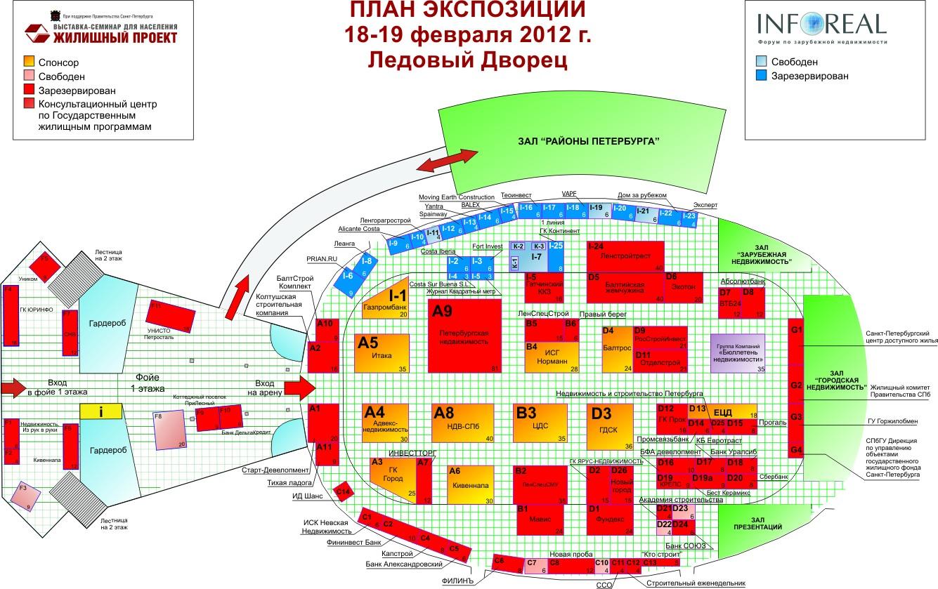 Схема мест ледового дворца в спб
